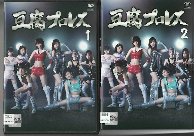 レンタルアップ全6巻「豆腐プロレス」  < CD/DVD/ビデオの