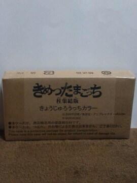 新品バンダイプレミアムきめつたまごっち柱集結版/杏寿郎カラー