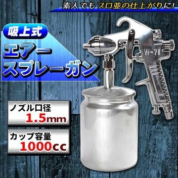 エアースプレーガン 吸上式(下カップ)  ノズル 口径 1.5mm