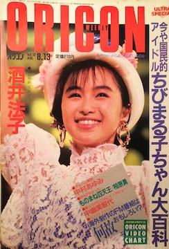 酒井法子・中島美智代【ORICON WEEKLY】1990年8月13日号