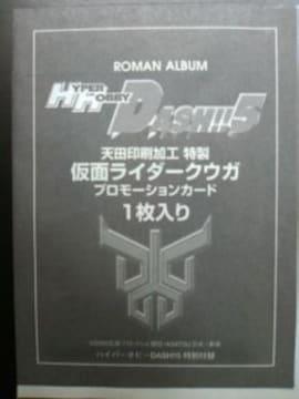 2000天田印刷加工特製/仮面ライダ-クウガ・プロモ-ションカ-ド