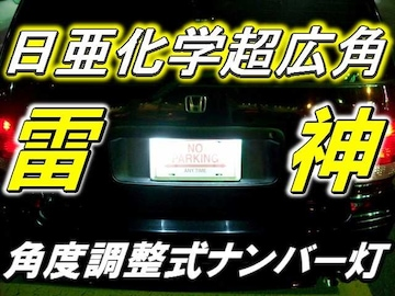 2個#†日亜超広角雷神 角度調整LEDナンバー灯 レガシィ インプレッサ フォレスター