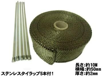 耐熱チタン配合チタニウムサーモバンテージ10m/エキマニの断熱に