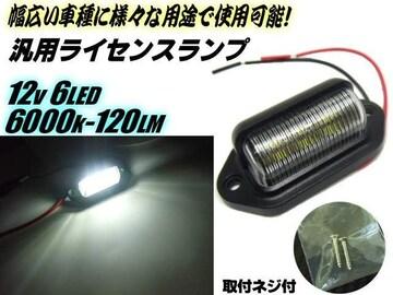 送料無料 12v/汎用小型LEDナンバー灯/ライセンスランプ/6000k 白