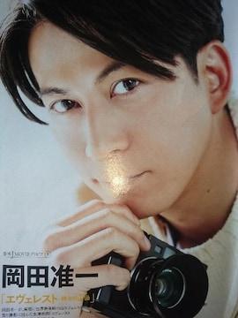 岡田准一★2016年4月号★月刊TVガイド