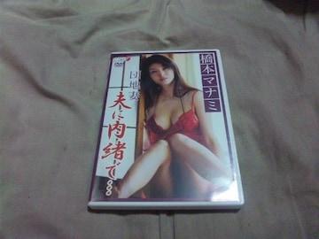 【DVD】橋本マナミ 団地妻 夫に内緒で