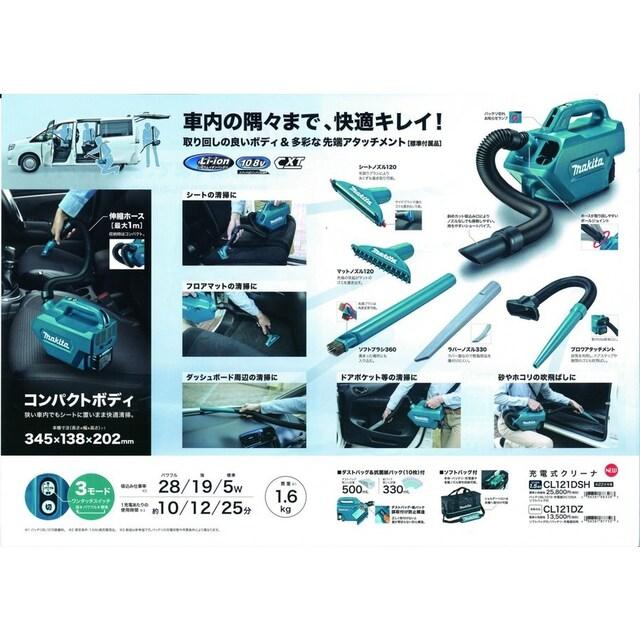 マキタ 車内清掃用 10.8V(1.5Ah)充電式クリーナ CL121DSH < ペット/手芸/園芸の