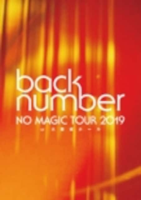 即決 back number NO MAGIC TOUR 2019 2DVD 初回盤 新品  < タレントグッズの
