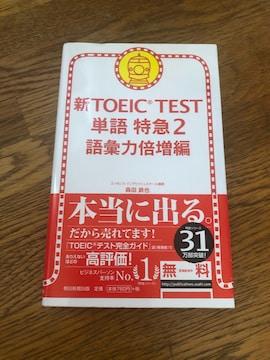 新TOEIC TEST 単語特急2 語彙力倍増編 森田鉄也