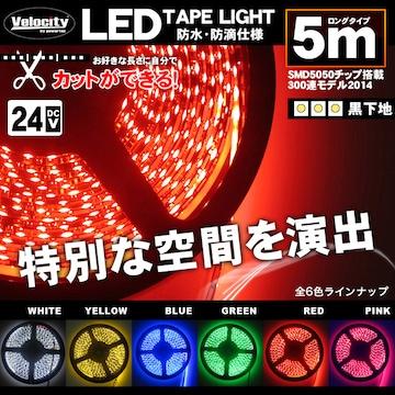 ■LEDテープ 5m 24V LEDチップ300個 赤 レッド 【LT26】