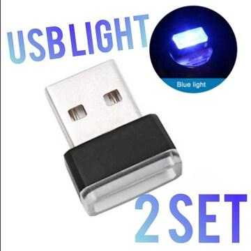 【2個】USB LEDイルミネーションライト ブルー