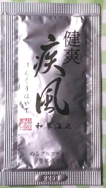 塗るグルコサミン 人気No.1 「健爽 疾風」 高濃度 クリーム お試し サンプル