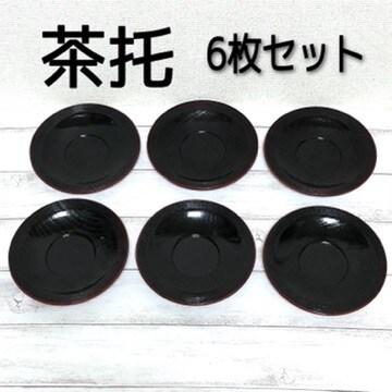 新品 木製 茶托 丸形14.5cm 6枚セット