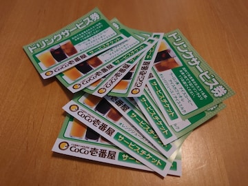 カレーハウスCoCo壱番屋★ドリンクチケット無料券9枚(ココイチ)