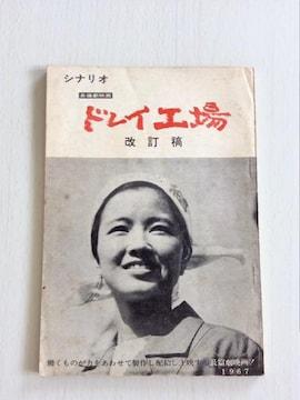 シナリオ『ドレイ工場』改訂稿!