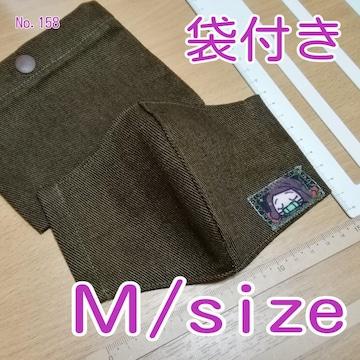 ★大特価★ No.158 ハンドメイド Msizeカバー 袋付き (送料込)