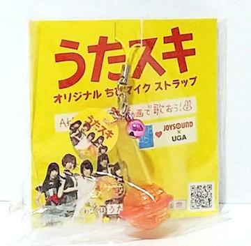 ○ AKB48 『うたスキ ちびマイクストラップ』JOYSOUND×UGA
