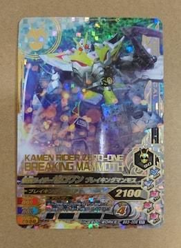 ガンバライジング★BS 3弾【SR】ゼロワン(ブレイキングマンモス)