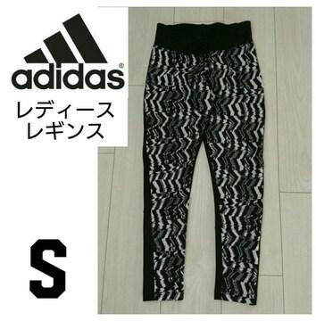adidas レディース スパッツ レギンス サイズS ブラック