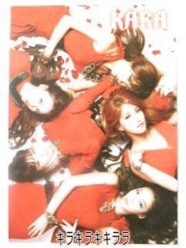 【KARA】《New》<Super Girl>初回限定版*封入特典★オリジナルカード