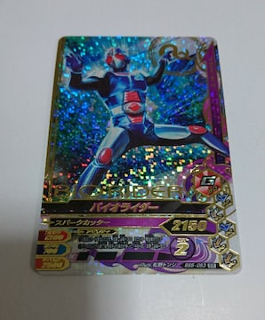 ガンバライジング★BS5弾【SR】バイオライダー