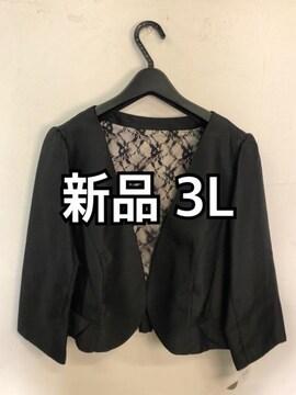 新品☆3L裏レースシャンタンボレロジャケット 黒☆j331