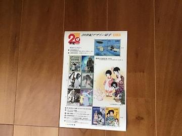 20世紀デザイン切手 第2集 740円分