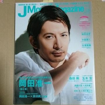 J Movie Magazine Vol.25岡田准一中島健人知念侑李
