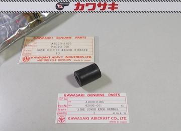 川崎 A1 A7 W1 H1 H2 サイドカバー・ノブ・ダンパー 絶版新品
