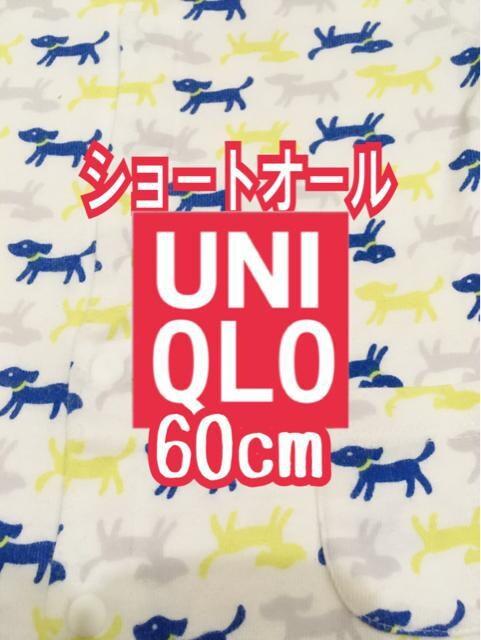 ユニクロ☆ショートオール60cm☆ベビー服☆UNIQLO  < キッズ/ベビーの