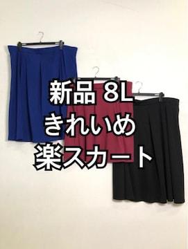 新品☆8L♪ひざ丈&ひざ下丈♪きれいめ楽スカート3枚♪☆d887