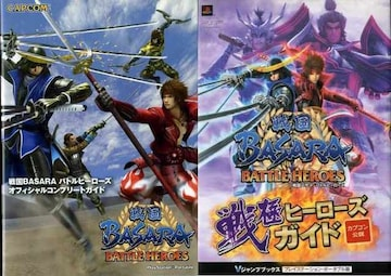 PSP 戦国BASARA バトルヒーローズ 攻略本2冊