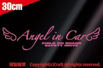 AngelinCarCHILDONBOARDSAFETYDRIVE天使の羽(30ライトピンク