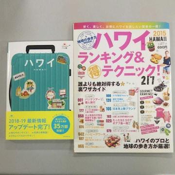 ☆ハワイ ガイドブック2冊セット