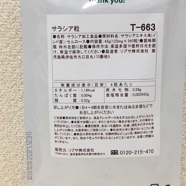 サラシア粒 ダイエットサプリメント 約3か月分 < ヘルス/ビューティーの