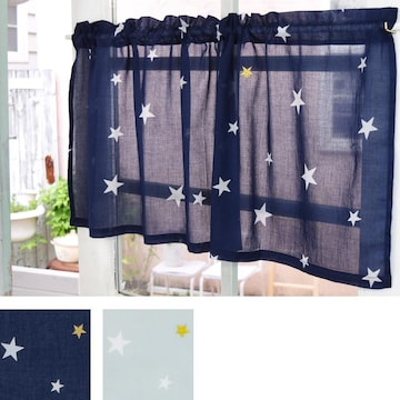 カフェカーテン スター 星柄 刺繍 インテリア雑貨 子供部屋