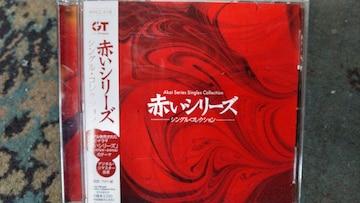 山口百恵 赤いシリーズ シングルコレクション