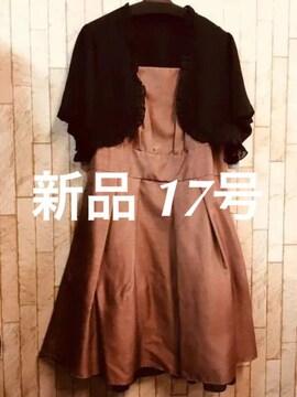 新品☆17号♪ブラウン系のシャンタンワンピース&ボレロ☆ss799