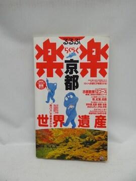 1711 京都 (るるぶ楽楽)