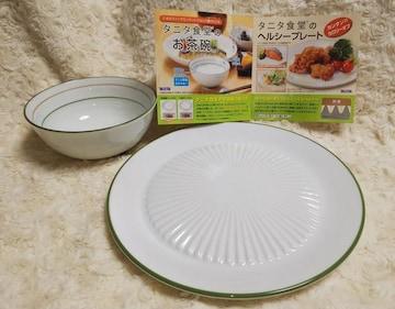 タニタ食堂のお茶碗&ヘルシープレート