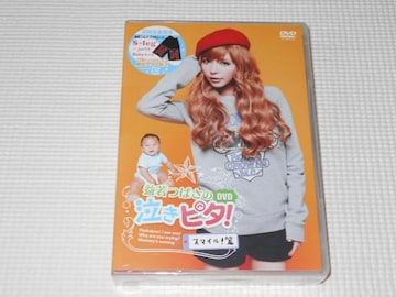 DVD★益若つばさの泣きピタ!DVD スマイル!篇 初回限定版