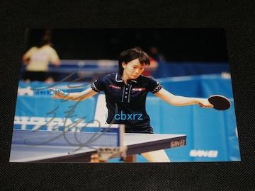 石川佳純 直筆サイン入り写真当選品卓球