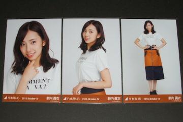 乃木坂46 新内眞衣 生写真3枚コンプ 2019.August