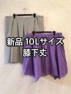 新品☆10Lサイズ膝下ウエストゴムスカート2枚☆d631