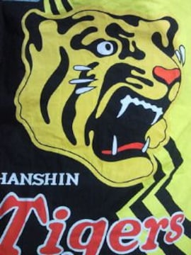 阪神タイガース 虎 トラ デザイン はっぴ 法被 ハッピ ブラック イエロー フリーサイズ