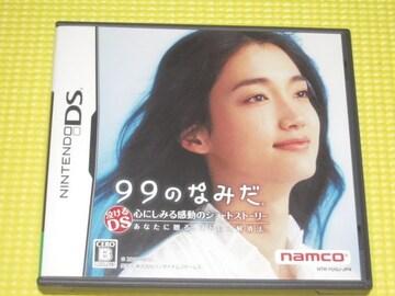 DS★99のなみだ