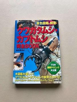 クワガタムシ、カブトムシ完全BOOK