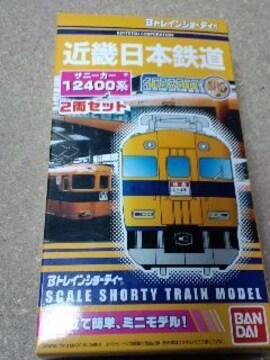 �DBトレインショーティー 近畿日本鉄道サニーカー 2両セット