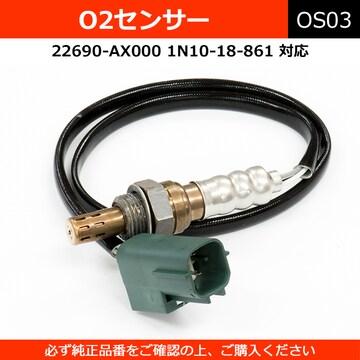 ★O2センサー ウイングロード ティーノ プリメーラ  【OS03】
