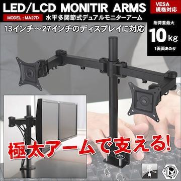★モニターアーム 2台用 液晶モニター 【MA27D】